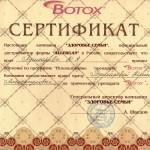 Сертификат по обучению БТА