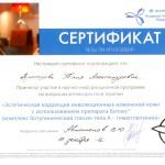 Сертификат коррекция кожи с Ботоксом